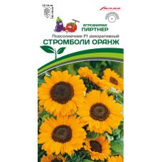 Подсолнечник декоративный Стромболи оранж F1   10 шт   Партнер