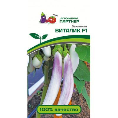 Баклажан Виталик F1 | 10 шт | Партнер