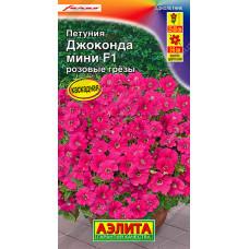 Петуния многоцветковая Джоконда мини F1 розовые грёзы | 7 шт | Аэлита