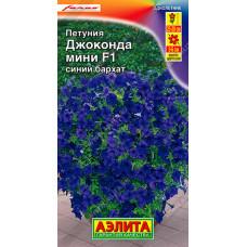 Петуния многоцветковая Джоконда мини F1 синий бархат | 7 шт | Аэлита