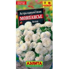 Астра карликовая Монпансье белая | 0.2 г | Аэлита