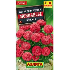Астра карликовая Монпансье красная | 0.2 г | Аэлита