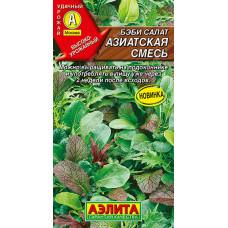Бэби салат Азиатская смесь | 0.5 г | Аэлита