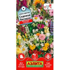 Смесь цветов Садовая беседка | 3 г | Аэлита