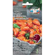 Перец острый Хабанеро оранжевый | 6 шт | Седек