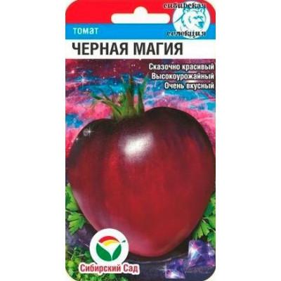 Томат Черная магия | 20 шт | Сибирский сад