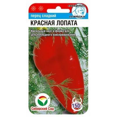 Перец сладкий Красная лопата | 15 шт | Сибирский сад