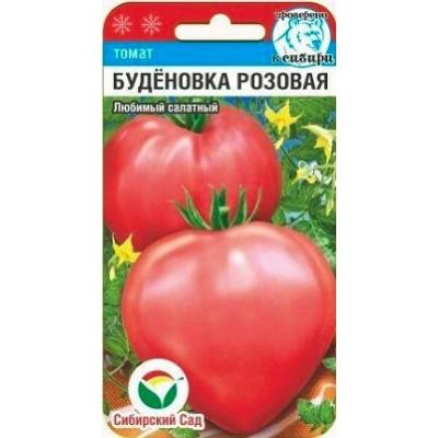 Томат Буденовка розовая | 20 шт | Сибирский сад