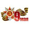 День Великой Победы - 9 мая!